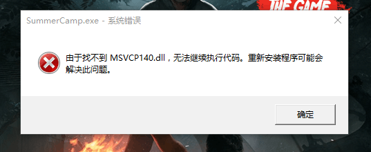 KeyShot 9.0 安装后找不到MSVCP140.dll和VCRUNTIME140.d解决方法!