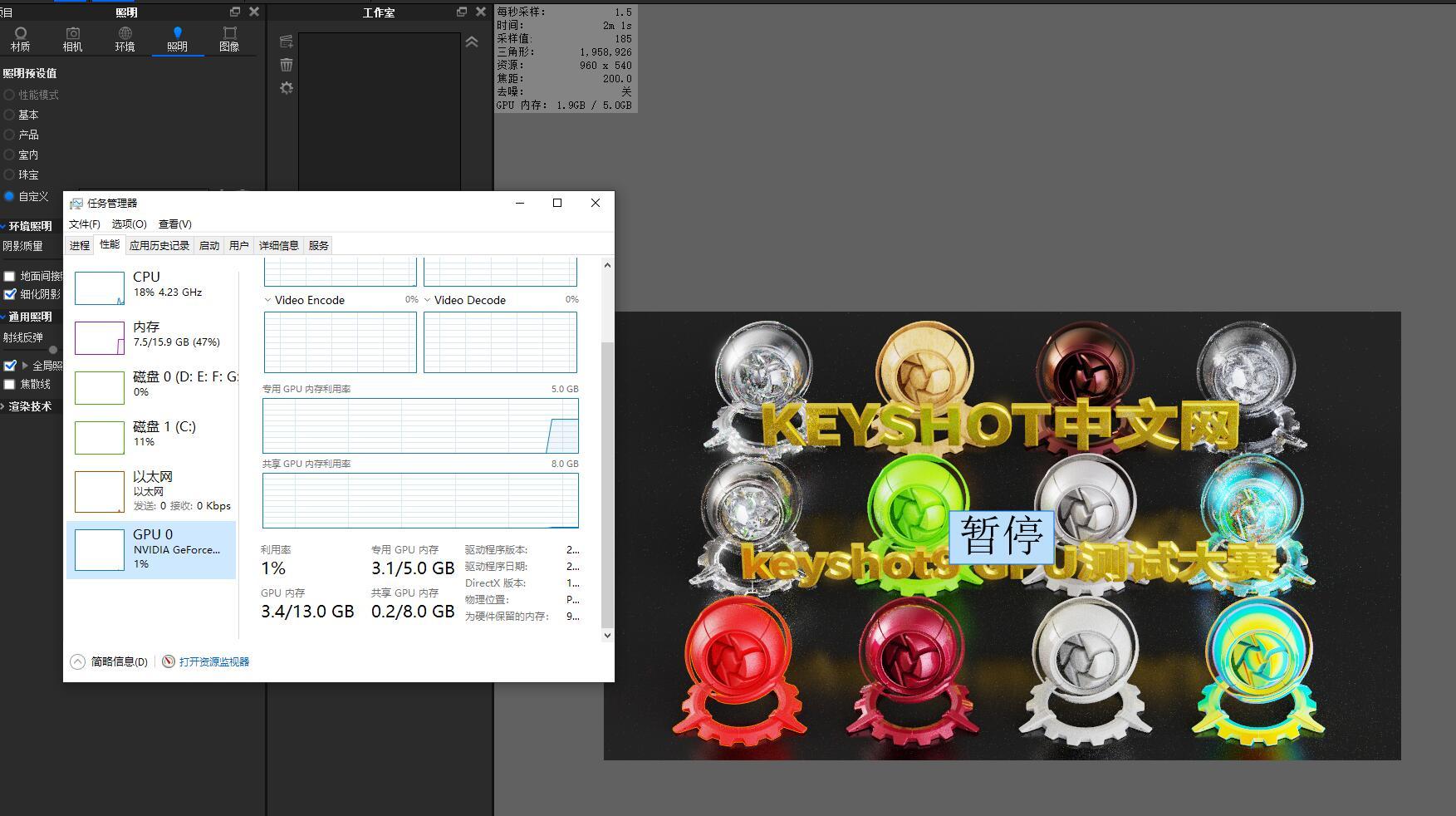 keyshot9—i7 8700+1060 5G评测