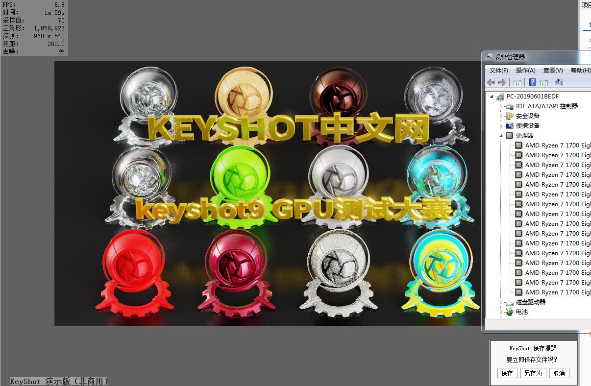 keyshot9—1700+1050 评测