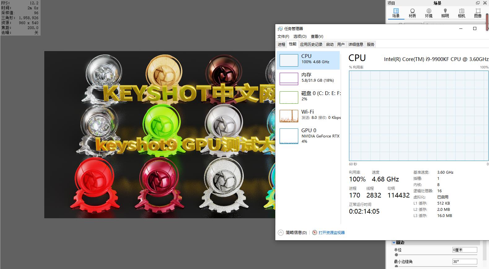 keyshot9 — i9 9900KF + RTX 2080SUPER 评测
